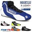 スパルコ レーシングシューズ 4輪用 X-LIGHT (エックスライト) FIA8856-2018公認 2020年モデル Sparco
