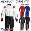 スパルコ レーシングスーツ カート用 X-LIGHT K (エックスライト) キッズ・ジュニアサイズ 2020年モデル Sparco