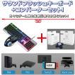 3点セット サウンドフラッシュゲーミングキーボード マウス コンバーターセット スイッチ ライト Switch Lite  PS4  誕生日 プレゼント英字配列 送料無料