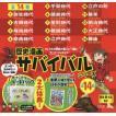日本史BOOK歴史漫画サバイバルシリーズ 14巻セット