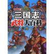 三国志武将大百科 ビジュアル版 2