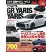 トヨタGRヤリス/ヤリス 車種別チューニング&ドレスアップ徹底ガイドシリーズ vol.253