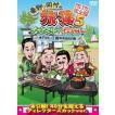 東野・岡村の旅猿5 プライベートでごめんなさい… 木下プロデュース、軽井沢・BBQの旅 プレミアム完全版 [DVD]
