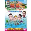 東野・岡村の旅猿SP&6 プライベートでごめんなさい… カリブ海の旅3 ルンルン編 プレミアム完全版 [DVD]