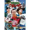 モヤモヤさまぁ〜ず2 VOL.15 モヤさまHAWAIIシリーズ 2010&2011 ディレクターズカット版 [DVD]