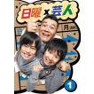 日曜×芸人 VOL1 [DVD]