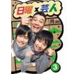 日曜×芸人 VOL3 [DVD]