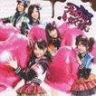 SKE48 / チョコの奴隷(初回生産限定盤/Type-B/CD+DVD/ジャケットA/TYPE-B) [CD]