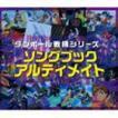 ダンボール戦機シリーズ ソングブック アルティメイト(2CD+DVD) [CD]