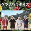 ケツメイシ / ケツノパラダイス(2CD+DVD) [CD]