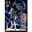 機動戦士ガンダム 鉄血のオルフェンズ 弐 VOL.04(DVD)