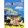 ホテル・ハイビスカス(DVD)