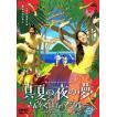 真夏の夜の夢 さんかく山のマジルー(DVD)