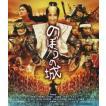 のぼうの城 通常版Blu-ray [Blu-ray]