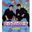 ビー・バップ・ハイスクール 高校与太郎 Blu-ray COLLECTION [Blu-ray]