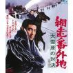 網走番外地 大雪原の対決 [Blu-ray]
