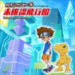 谷本貴義 / TVアニメ「デジモンアドベンチャー:」オープニングテーマ::未確認飛行船 [CD]