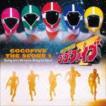 渡辺俊幸(音楽) / ANIMEX 1200 175:: 救急戦隊ゴーゴーファイブ ザ スコア 1(完全限定生産廉価盤) [CD]