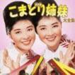 こまどり姉妹/決定盤 こまどり姉妹大全集(CD)