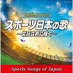 古関裕而 生誕110年記念 スポーツ日本の歌〜栄冠は君に輝く〜 [CD]