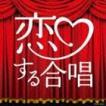 千葉県立幕張総合高等学校合唱団 / 恋する合唱 [CD]
