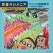 青春ラジメニア 30周年記念アルバム アニソン縦横無尽〜ひねくれの帰還〜 [CD]