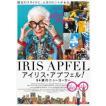 アイリス・アプフェル!94歳のニューヨーカー [DVD]