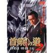 首領への道 2 [DVD]