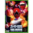 スーパー戦隊 THE MOVIE VOL.4 (最終巻) [DVD]