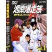 湘南爆走族 DVDコレクション VOL.1(DVD)