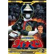 科学戦隊ダイナマン VOL.2 [DVD]