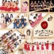 プッチベスト13 [CD]