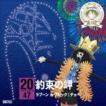 ラブーン&ブルック(チョー) / ONE PIECE ニッポン縦断! 47クルーズCD in 長野 約束の岬 [CD]