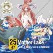 しらほし&フカボシ(ゆかな&伊東健太郎) / ONE PIECE ニッポン縦断! 47クルーズCD in 滋賀 Mother Lake [CD]