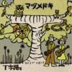 T字路s / マヅメドキ [CD]