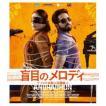 盲目のメロディ 〜インド式殺人狂騒曲〜 [Blu-ray]