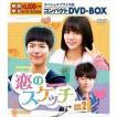 恋のスケッチ〜応答せよ1988〜 スペシャルプライス版コンパクトDVD-BOX2<期間限定> [DVD]