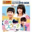 恋のスケッチ〜応答せよ1988〜 スペシャルプライス版コンパクトDVD-BOX3<期間限定> [DVD]