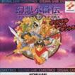 (ゲーム・ミュージック) 幻想水滸伝 [CD]