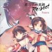 Suara / 君だけの旅路 Re:boot [CD]