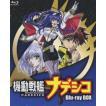 機動戦艦ナデシコ Blu-ray BOX(期間限定版) ※アンコールプレス [Blu-ray]