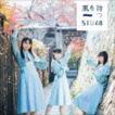 STU48 / 風を待つ(通常盤/Type A/CD+DVD) [CD]
