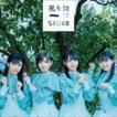 STU48 / 風を待つ(通常盤/Type B/CD+DVD) [CD]