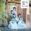 STU48 / 風を待つ(通常盤/Type C/CD+DVD) [CD]