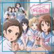 (ドラマCD) TVアニメ 響け!ユーフォニアム ドラマCD [CD]