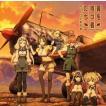 コトブキ飛行隊 / TVアニメ『荒野のコトブキ飛行隊』ED主題歌::翼を持つ者たち [CD]