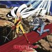 JAM Project / TVアニメ『ワンパンマン』第2期オープニング主題歌::静寂のアポストル(アニメ盤) [CD]