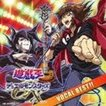 遊☆戯☆王デュエルモンスターズGX VOCAL BEST!! [CD]