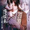 ミュージカル 薄桜鬼 土方歳三 篇 SOUND COLLECTION [CD]