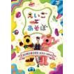 えいごであそぼ SONGBOOK 2013〜2014 [DVD]